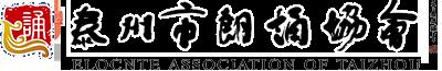 泰州市朗诵协会